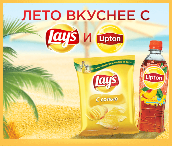 Лето вкуснее с Lays!