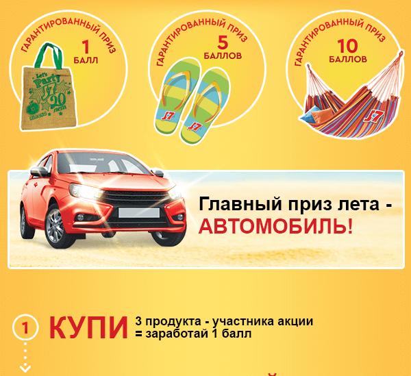 Главный приз лета — Автомобиль!