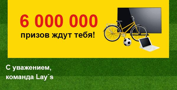 6000 000 призов ждут тебя!